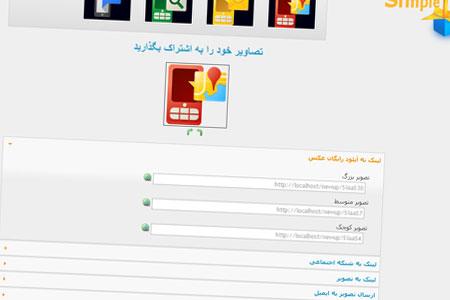 اسکریپت آپلود سنتر تصویر Simple Image Share فارسی نسخه 2
