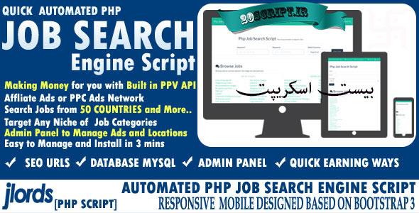 اسکریپت موتور جستجو قدرتمند Automated Job Search