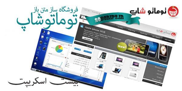 اسکریپت فارسی فروشگاه ساز TomatoCart