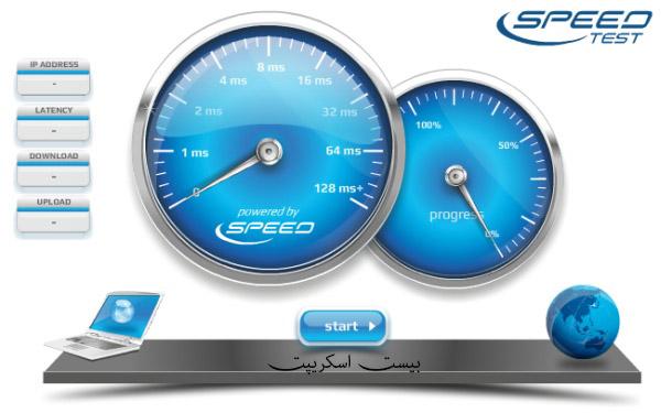 اسکریپت تست سرعت اینترنت سایت Speedtest.net