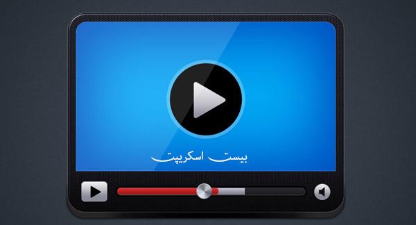 دانلود فایل لایه باز حرفه ای ویدیو پلیر