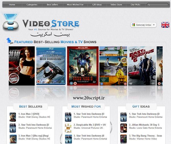 دانلود اسکریپت فروشگاه فیلم و سریال