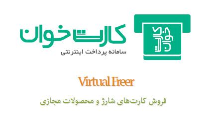 افزونه پرداخت Virtual Freer با سیستم واسط کارت خوان