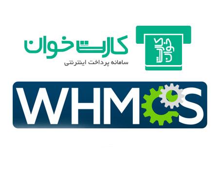 افزونه پرداخت WHMCS با سیستم واسط کارت خوان