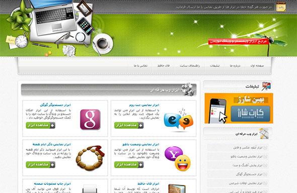 abzar 20script اسکریپت رایگان ابزار دهی فارسی بیست اسکریپت