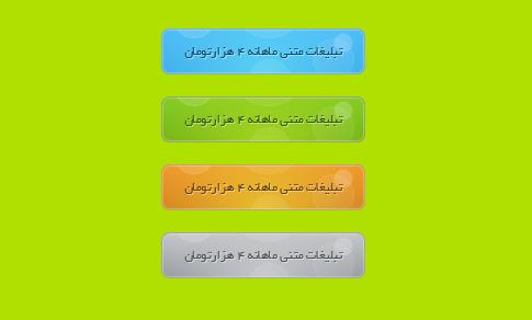 کد تبلیغات متنی با افکت زیبا در 4 رنگ مختلف