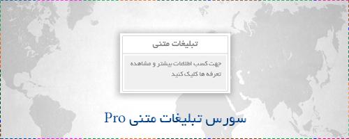 سورس تبلیغات متنی بسیار زیبا به صورت CSS3