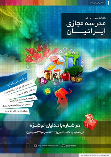 انتشار اولین شماره ماهنامه مدرسه مجازی ایرانیان