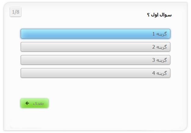 اسکریپت آجاکس آزمون آنلاین فارسی در سایت