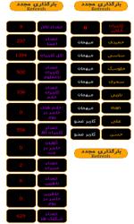 افزونه امارگیر پیشرفته et chat نسخه ۲