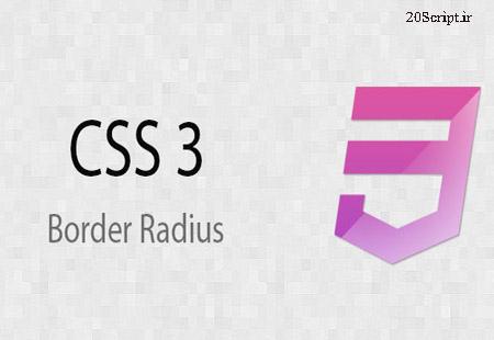 دستور Border radius در CSS3