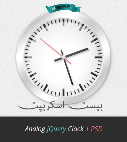 دانلود ساعت آنالوگ جی کوئری + PSD
