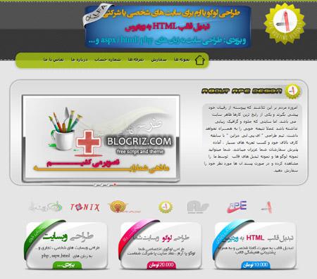 قالب زیبای وردپرس مخصوص سایت گرافیک