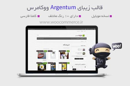 قالب زیبای argentum فارسی فروشگاه ساز ووکامرس