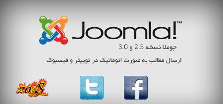 پلاگین ارسال خودکار مطالب در شبکه های اجتماعی سیستم جوملا 2.5