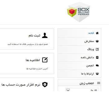 اسکریپت مدیریت هاستینگ باکس بیلینگ فارسی 3.6.11 Boxbilling