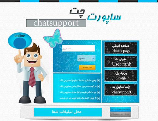 قالب ورودی ساپورت چت برای Et chat فارسی