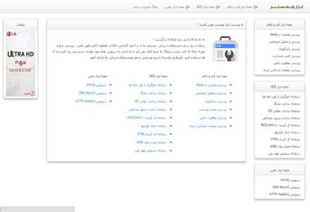 اسکریپت ابزار وبمستر فارسی