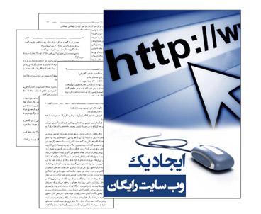 کتاب آموزشی ایجاد یک وب سایت رایگان