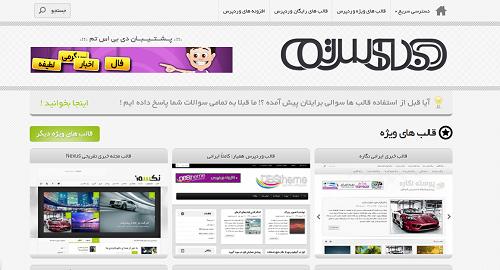 قالب سایت دی بی اس تم DBStheme برای وردپرس