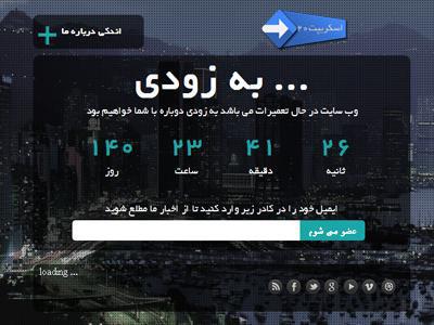 قالب سایت در دست ساخت فارسی