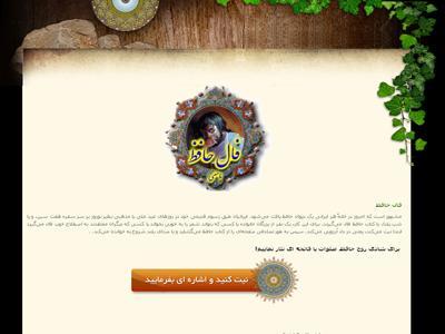 اسکریپت فال حافظ