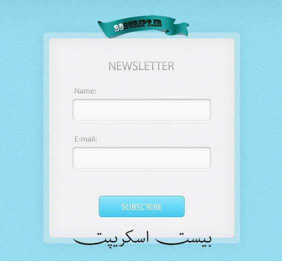 فرم ثبت نام خبر نامه اینترنتی به صورت PSD
