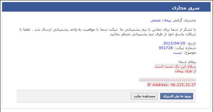 دانلود نسخه جدید قالب ایمیل طرح فیس بوک برای Whmcs
