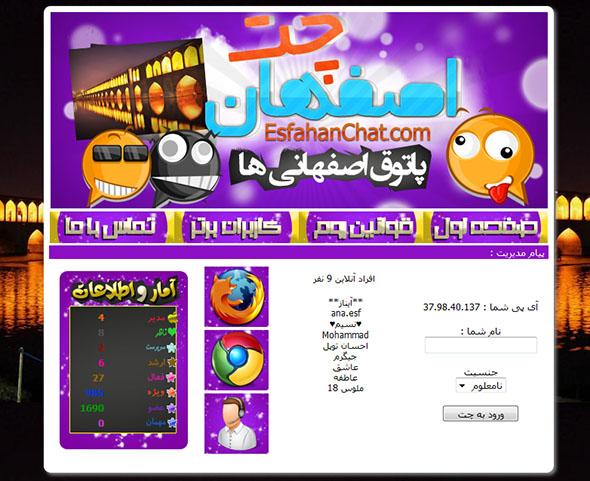 قالب زیبای اصفهان چت برای Et Chat فارسی