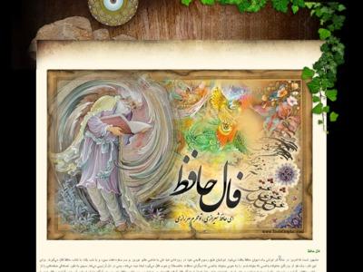 اسکریپت حرفه ای فال حافظ