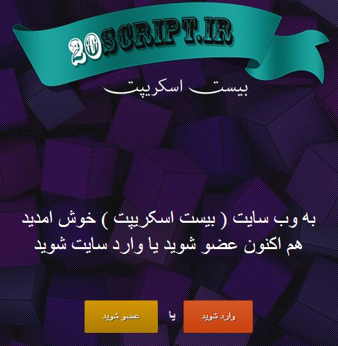 قالب فارسی فاکس به صورت Html