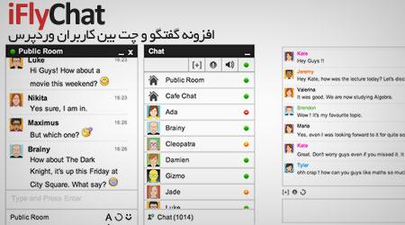 افزونه چت و گفتگوی آنلاین کاربران وردپرس iFlyChat