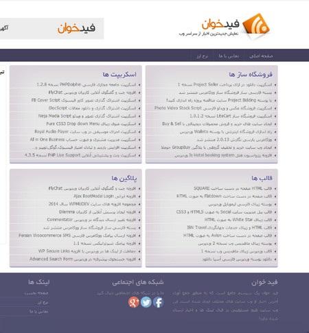 اسکریپت خبر خوان فارسی فید خوان نسخه 1