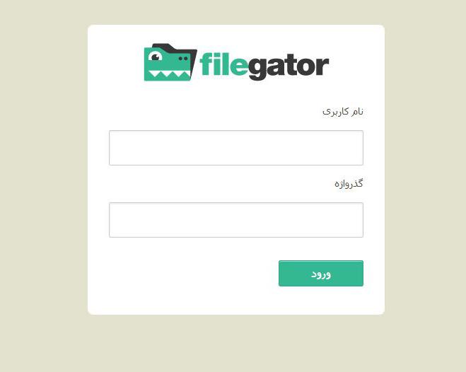 اسکریپت آپلود فایل به صورت آژاکس FileGator