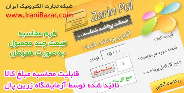 فرم پرداخت آنلاین برای زرین پال