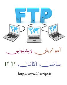 آموزش ویدیویی ساخت اکانت FTP