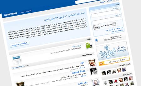 اسکریپت شبکه اجتماعی Sharetronix فارسی نسخه ۱,۵,۳ طلایی