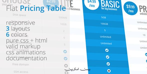 جدول قیمت گذاری تخت در 6 رنگ به صورت CSS