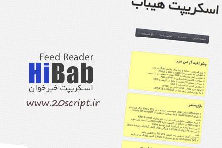 اسکریپت خبرخوان فارسی Hibab