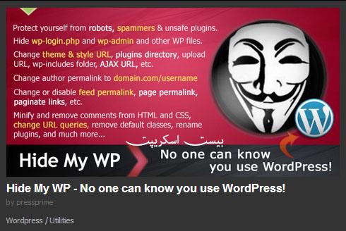 وردپرس خود را مخفی کنید با Hide My WP v2.2