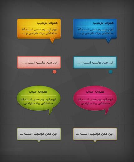 ۸ حباب گفتگوی لایه باز PSD