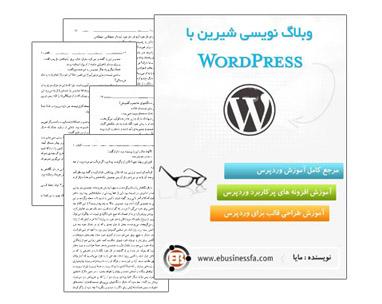 آموزش وبلاگ نویسی شیرین با وردپرس