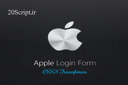فرم ورود به سایت با نام apple