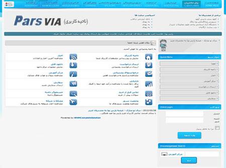 قالب سایت آی آر سرور برای مدیریت هاستینگ whmcs