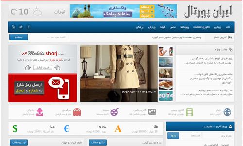 قالب سایت تفریحی ایران پرتال برای وردپرس