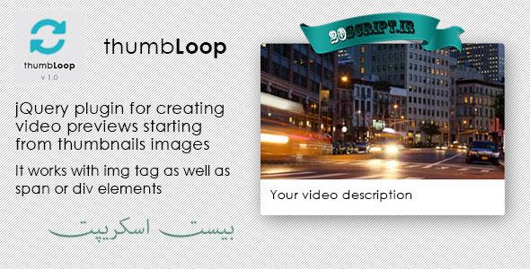 دانلود پلاگین Thumb Loop نمایش ویدیو به صورت جی کوئری
