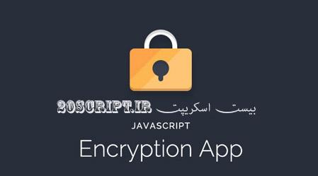 اسکریپت رمز گذاری فایل ها با JavaScript Encryption App