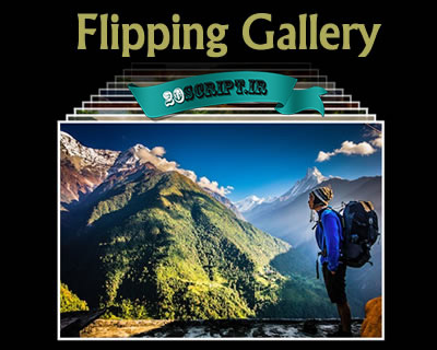 گالری تصاویر Flipping Gallery به صورت جی کوئری