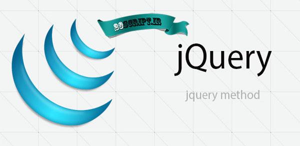 آموزش اجرای متد ها در jquery