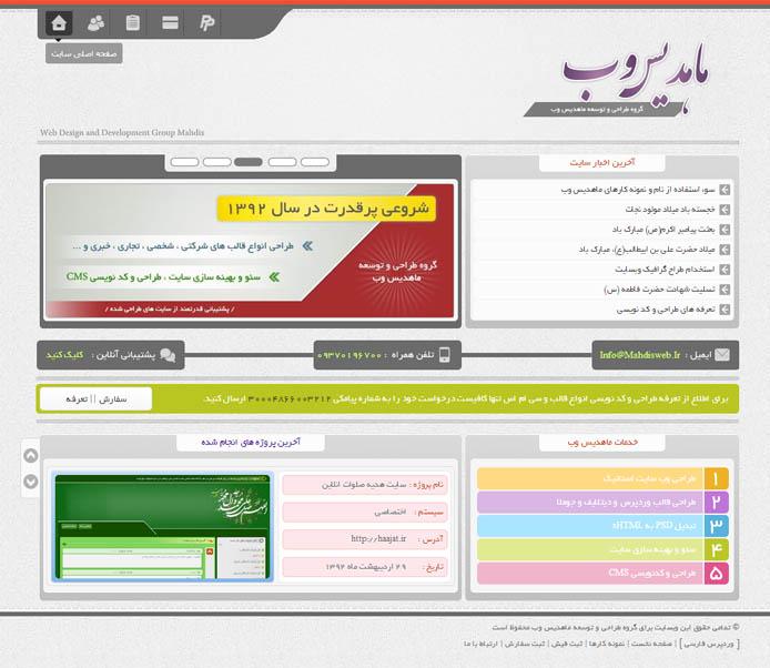 mahdisweb قالب شرکتی و طراحی ماهدیس برای وردپرس